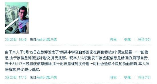 在微博上发表道歉声明