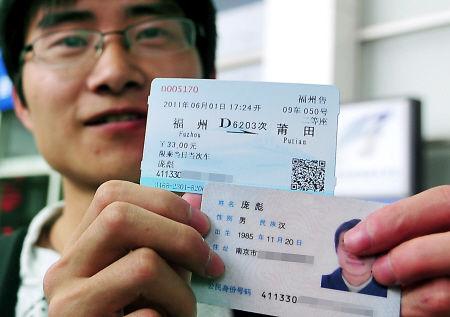 一位旅客展示身份证和实名票