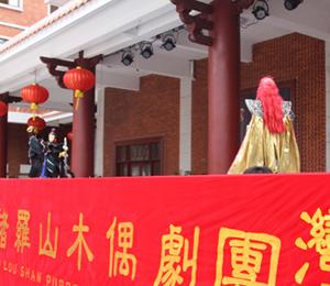 台湾木偶戏表演