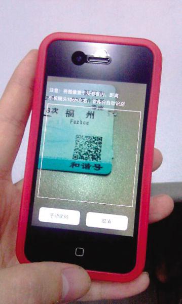 用手机下载软件就可以识别二维码上的个人信息(图上身份证号编者为保护个人隐私隐去)
