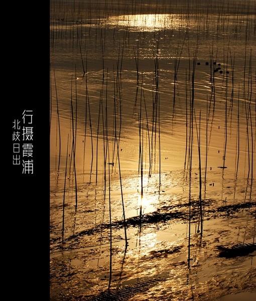 行摄霞浦,中国最美的滩涂