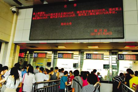 24日,旅客在福州火车站退票窗口前退票 新华社/图