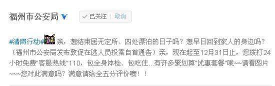 来自@福州市公安局的微博截图