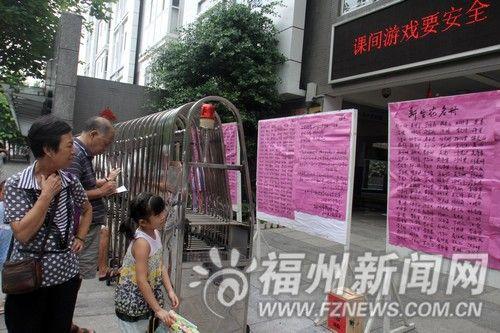 福州小学公布情况小学外来工名单录取新生将东蓝子女围图片