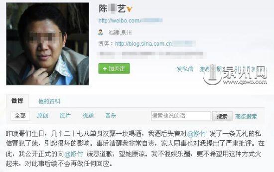 泉籍CEO微博截图
