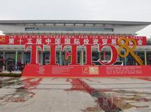 厦门国际会展中心已布置一新