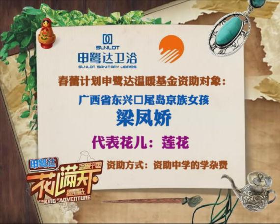 图3 申鹭达・温暖中国资助的京族花儿