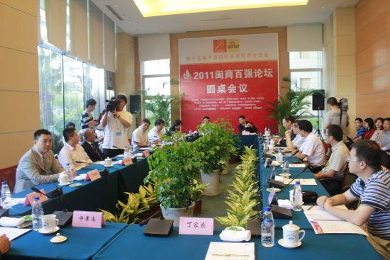 2011闽商百强论坛圆桌会议