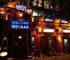 厦门1801酒吧