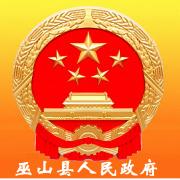 巫山人民政府