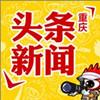 新浪重庆新闻微博
