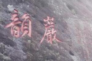 福州新闻网-岩韵