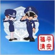 福清公安局