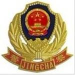 宁化公安局