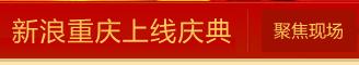 新浪重庆上线庆典