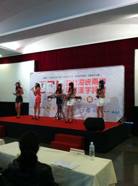 台湾的女子无双乐团在表演