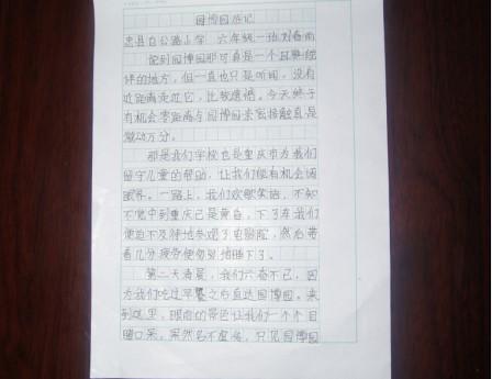 园博园游记(作文)