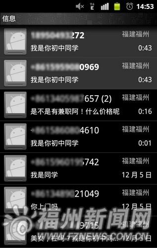 奇黄网_福州女上淘宝闹纠纷 手机号被放上黄网频遭骚扰(组图)