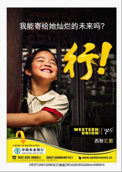西联汇款是中国农业银行与美国西联.ios93.3免流越狱教程图片