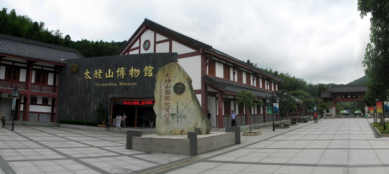 太姥山地质博物馆