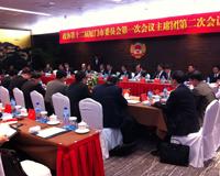 市政协委员会主席团第二次会议