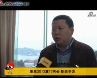 厦门市政协委员吉新鹏
