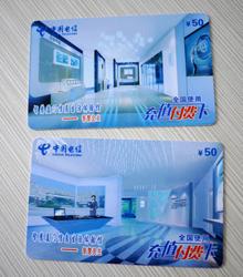 中国电信50元充值卡