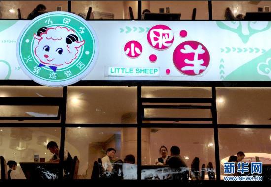 11月8日,南京市民在一家小肥羊火锅店内用餐。当日,美国百胜餐饮集团宣布,已通过中国商务部的反垄断审查,获准收购并私有化小肥羊公司。  新华社发(王启明 摄)