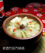 竹荪汽锅鸡
