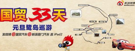 微博营销:国贸汽车33天鹭岛巡游营销
