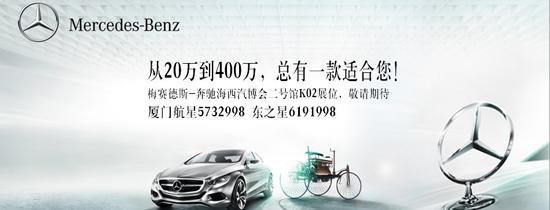 车展营销:奔驰20-400万总有一款适合你