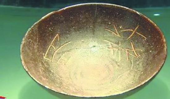 刻有明教字样的黑釉碗 (视频截图)