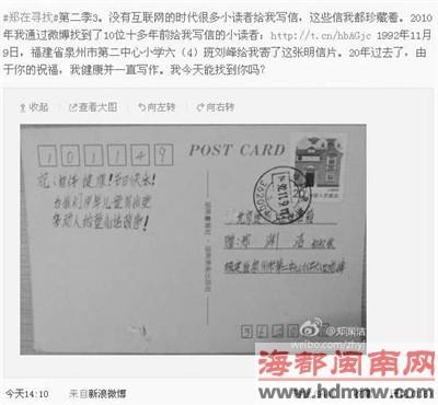 郑渊洁在微博上贴出20年前的那张明信片