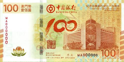 澳门币纪念钞正面