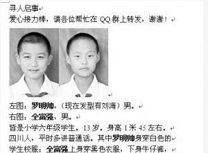 微博上寻人启事中两人的证件照。 (微博截图)