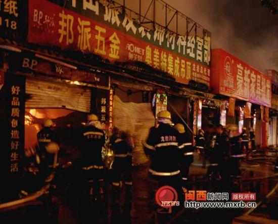 龙岩新罗龙腾中路排头建材市场突发大火