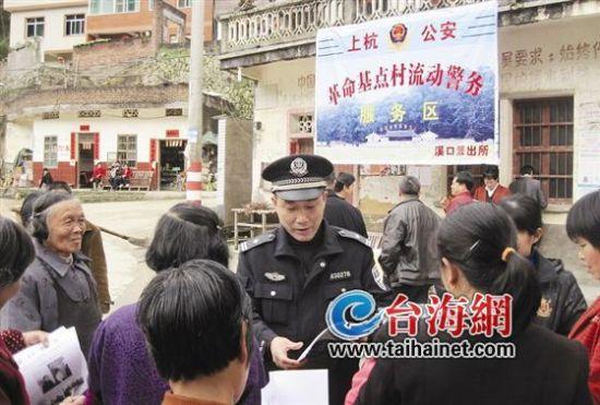 """龙岩市上杭县公安局推""""基点村流动警务"""""""