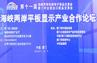 2012中国(厦门)平板显示产业合作论坛