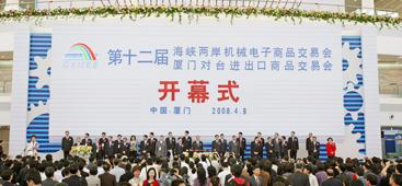 第十二届台交会开幕式