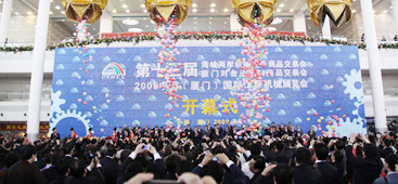 第十三届台交会开幕式
