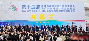 第十五届台交会开幕式