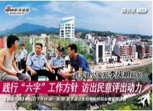 第4期 龙岩武平县公安局李庆明局长