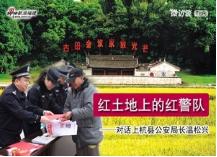 第3期 龙岩上杭县公安局温松兴局长