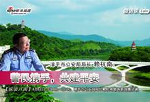 第6期 龙岩漳平市公安局赖杭南局长