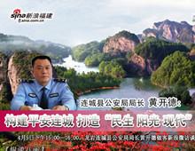 第5期 龙岩连城县公安局黄开德局长