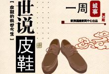 第02期:2012 世说皮鞋