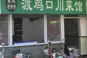 渡鸡口川菜馆