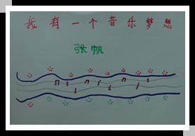 张帆:我有一个音乐梦想