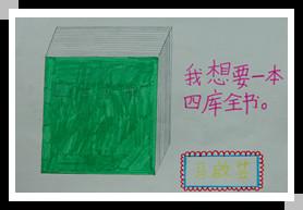 马启云:想要一部四库全书