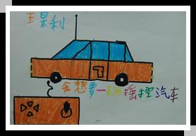 毛景利:想要一辆遥控车